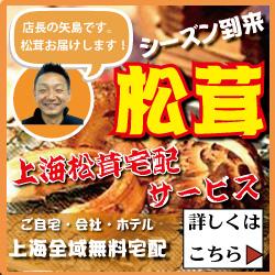 上海発【上海バーベキュー宅配 ...