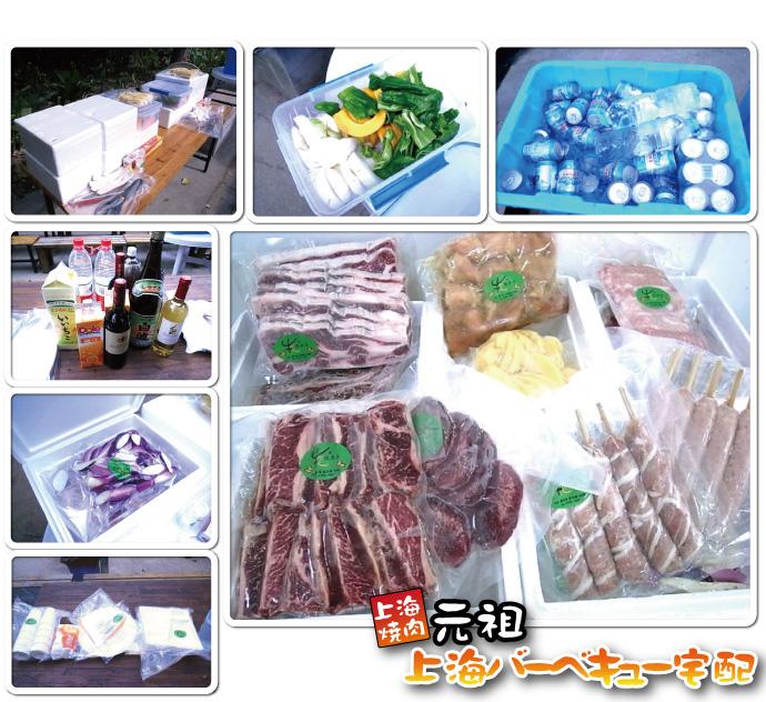 上海焼肉【バーベキュー】宅配のおもてなし